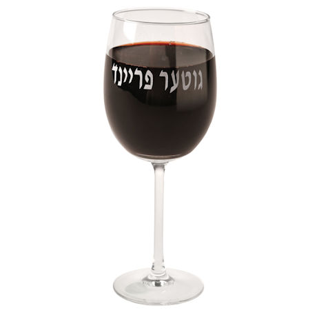 Stemmed Wine Glass - Yiddish - Good Friend