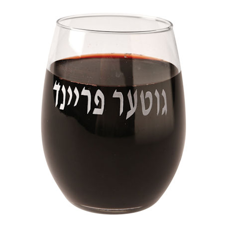 Stemless Wine Glass - Yiddish - Good Friend